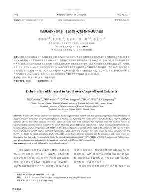 铜基催化剂上甘油脱水制备羟基丙酮