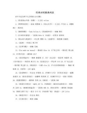 经典对唱歌曲列表