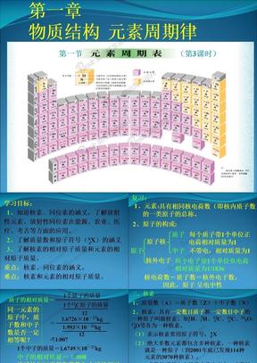 【化学】1.1.3《元素周期表》课件(新人教版必修2)