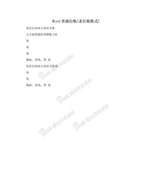 Word普通信纸(老信纸格式)