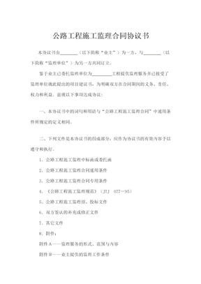 fu公路工程施工监理合同协议书