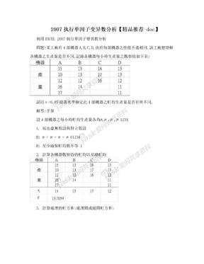 2007执行单因子变异数分析【精品推荐-doc】