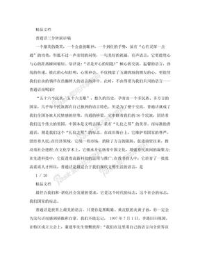 普通话三分钟演讲稿