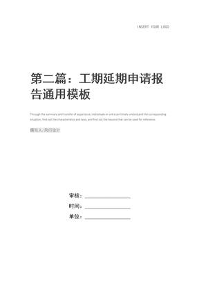 第二篇:工期延期申请报告