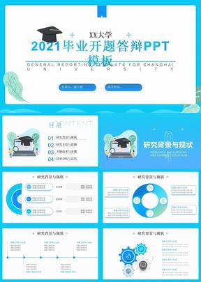 2021大学生毕业开题答辩毕业答辩课件PPT模板