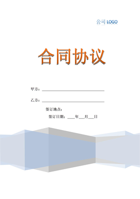 202x年担保人还款协议书(标准版)