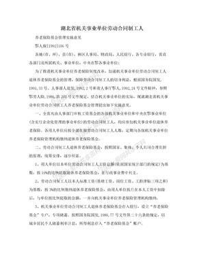 湖北省机关事业单位劳动合同制工人