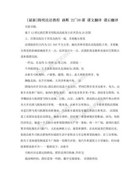 [最新]简明法语教程 孙辉  22~30课 课文翻译 课后翻译