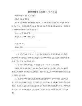 解除合作协议书范本_合同协议
