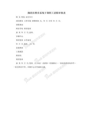 闽清县教育系统干部职工请假审批表
