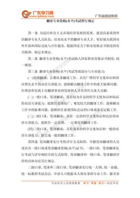 翻译专业资格(水平)考试暂行规定-翻译、译审职称考试材料汇编