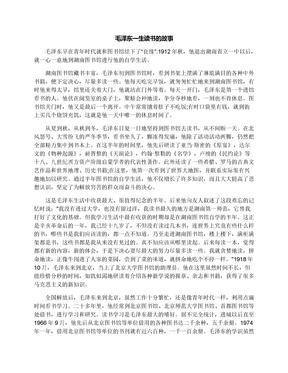 毛泽东一生读书的故事