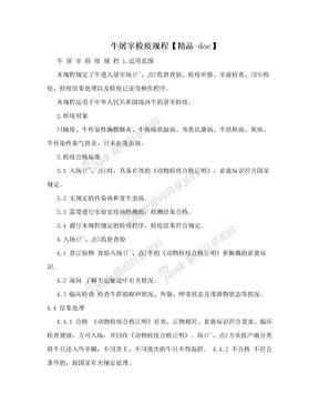 牛屠宰检疫规程【精品-doc】