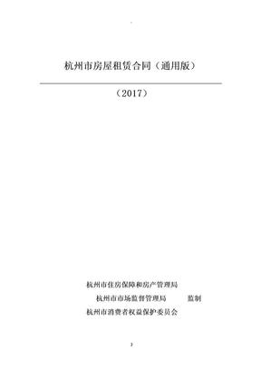 杭州市房屋租赁合同通用