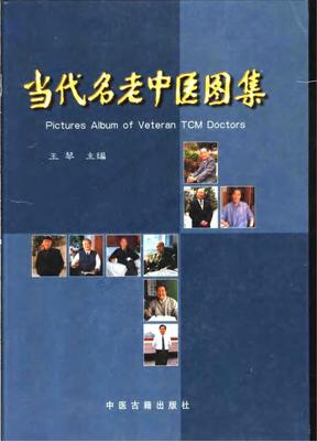 《当代名老中医图集》国家确认第二批师带徒专家画册