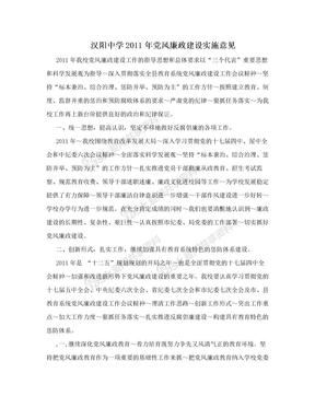 汉阳中学2011年党风廉政建设实施意见