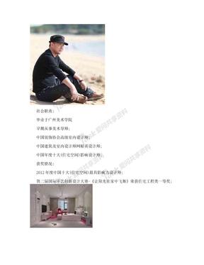 室内设计师-熊龙灯-个人简介
