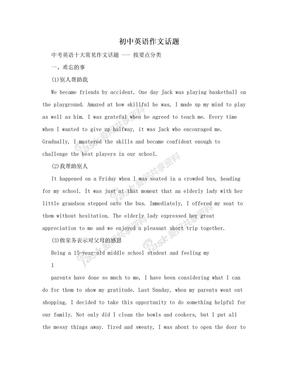 初中英语作文话题
