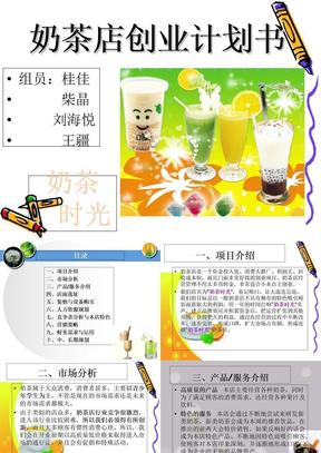 奶茶店创业计划书
