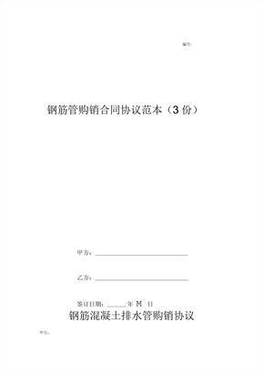 钢筋管购销合同协议范本(3份) (2)