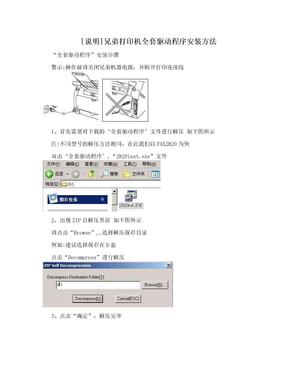 [说明]兄弟打印机全套驱动程序安装方法