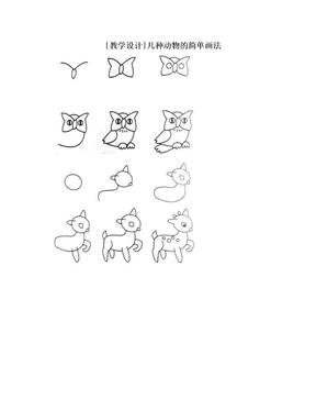 [教学设计]几种动物的简单画法