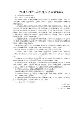 2011年浙江省律师服务收费标准