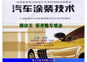 汽车涂装技术-模块5面漆整车喷涂