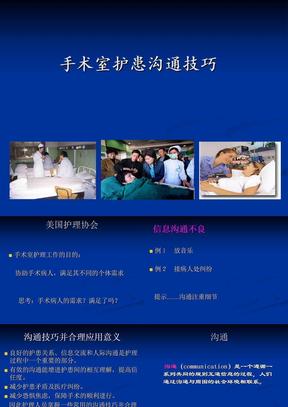 手术室护患沟通技巧 ppt课件