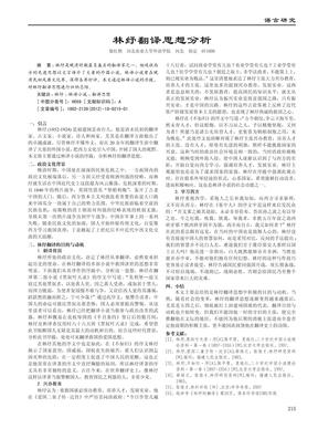 林纾翻译思想分析