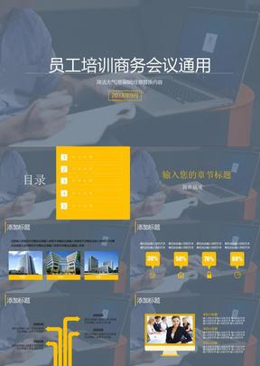 会议培训商务会议ppt模板