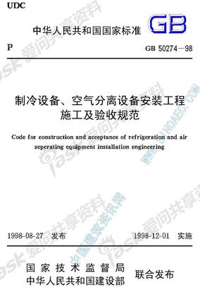 gb50274-98制冷设备、空气分离设备安装工程施工及验收规范
