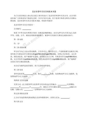北京市茶叶买卖合同范本3篇