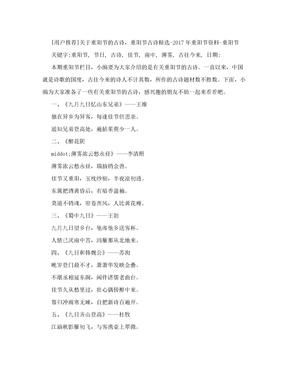 [用户推荐]关于重阳节的古诗,重阳节古诗精选-2017年重阳节资料[重阳节]