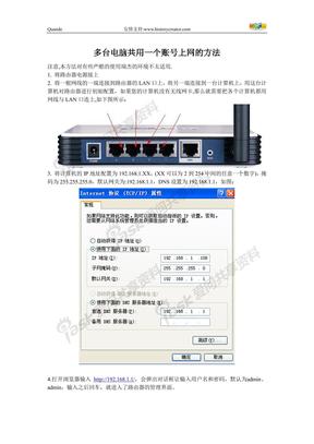 多台电脑共用一个账号上网的方法