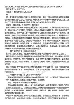 论文集_理工类-信息工程(007)_论网络教育中个别化学习和协作学习的关系