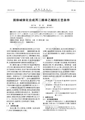 固体碱催化合成丙二醇单乙醚的工艺条件