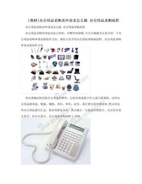 [教材]办公用品采购表申请表怎么做 办公用品采购流程