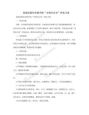 """苍南县新星实验学校""""文明办公室""""评比方案"""