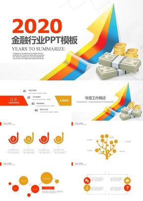 2020年大气金融投资理财ppt模板