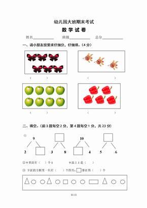 幼儿园大班期末数学试卷