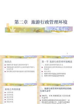 旅游行政管理环境ppt课件(1)