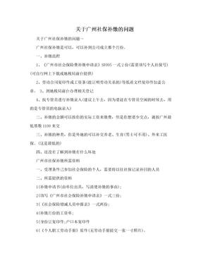 关于广州社保补缴的问题