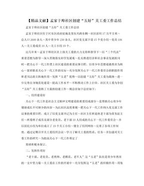 """【精品文献】孟家于埠社区创建""""五好""""关工委工作总结"""