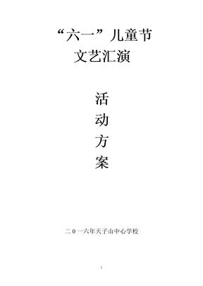 """2016""""六一""""文艺汇演活动方案"""