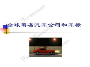 汽车公司和车标