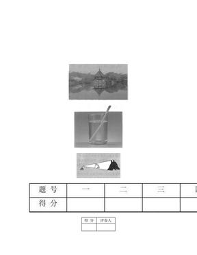 黑龙江省鸡西市鸡西中考物理真题试卷