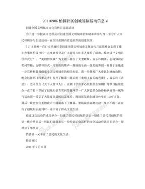 20110906怡园社区创城巡演活动信息M