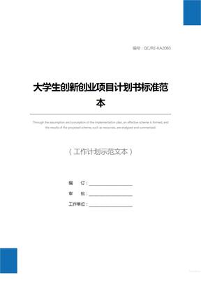 大学生创新创业项目计划书标准范本