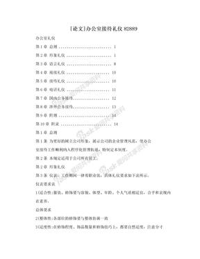 [论文]办公室接待礼仪82889